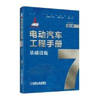 电动汽车工程手册 第七卷 基础设施