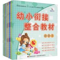 幼小衔接整合教材+同步练习(套装全12册)