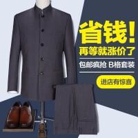 中山装套装男中老青年中华立领韩版修身中式新郎伴郎礼服结婚唐装 加衬衫