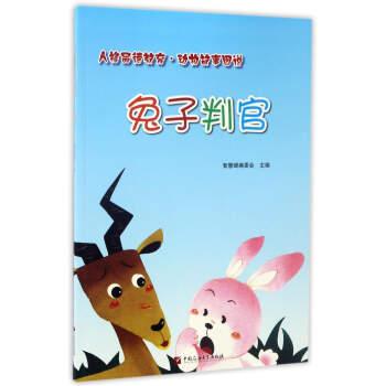 童书中国儿童文学童话故事故事动物/兔子判官v故事人格品德蜘蛛图说为什么叫蠄铹图片
