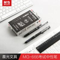 晨光文具中性笔MG-666学生办公用笔考试中性笔大容量水笔速干拔插款碳素黑色12支0.5 签字笔AGPC1401