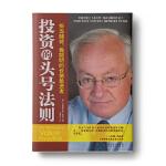 投资的头号法则 (美)布朗,刘寅龙;中资海派 出品 广东经济 9787807287483