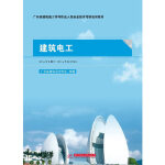 建筑电工,华中科技大学出版社,广东省建筑安全协会9787568032063