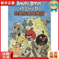 愤怒的小鸟:经典任务大挑战 ROVIO 9787506057202 东方出版社 新华正版 全国70%城市次日达