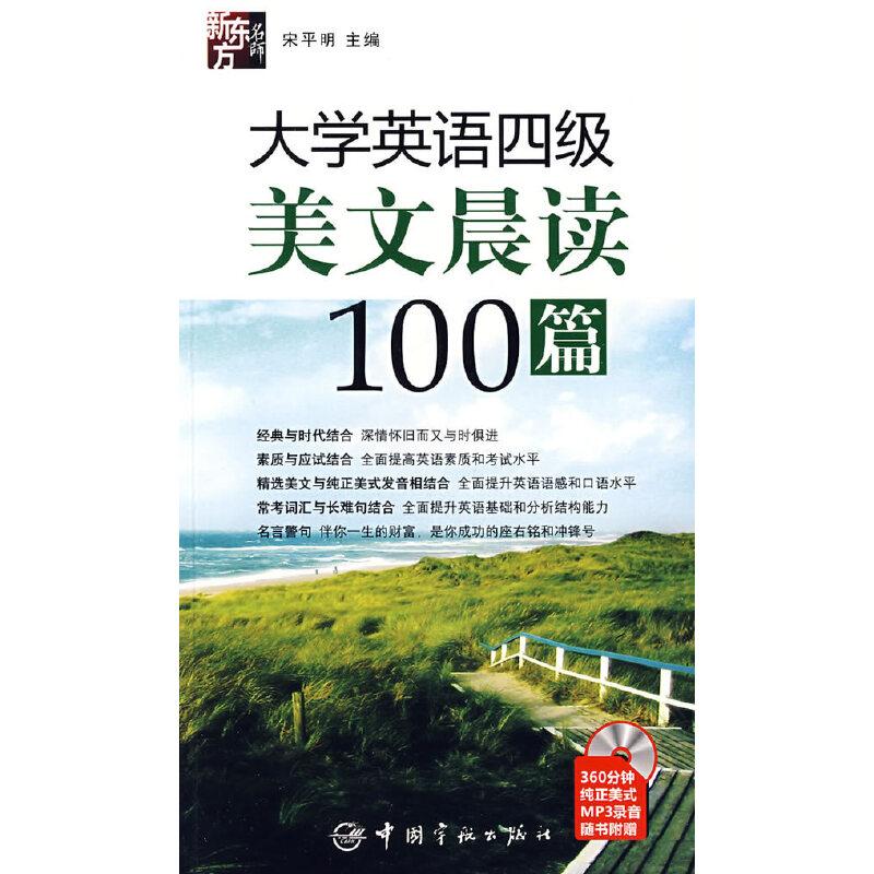新东方名师 大学英语四级美文晨读100篇(赠MP3光盘)