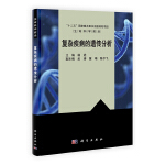 【按需印刷】-复杂疾病的遗传分析