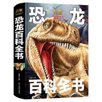 儿童百科全书-恐龙百科全书(精装塑封)