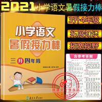小学语文暑假接力棒三升四年级通用版2021新版语文3年级升4年级暑期培训辅导书同步练习册