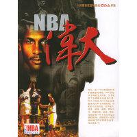 NBA-伟大(本光盘采用VCD/CD-ROM兼容格式,在电脑,VCD影碟机、DVD影碟机上均可使用)(本画册随光盘赠送)