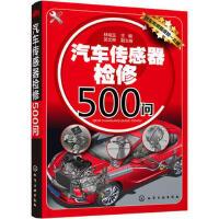 汽车传感器检修500问 【正版书籍】