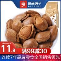 【良品铺子-小白杏核200gx1袋】坚果特产零食小吃干果干货休闲