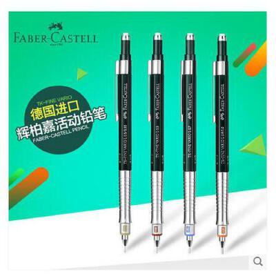 辉柏嘉TK-FINE VARIO L 绘图活动铅笔 0.5mm 自动铅笔0.3mm 金属制造笔头 书写流利