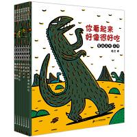 你看起来好像很好吃 宫西达也恐龙系列全7册 蒲蒲兰宝宝绘本 3-5-6-8-9-12周岁儿童幼儿园读物启蒙图画书籍正版