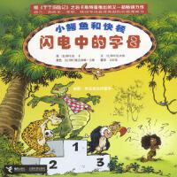 【新书店正版】小鳄鱼和快餐:闪电中的字母图[比利时]皮卡,文[比利时]包查德9787806793022接力出版社