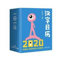 汉字日历2020 小象汉字 编 3岁以上孩子的专属日历 甲骨文趣味猜字幼儿汉字幼儿启蒙 2020年鼠年台历手撕