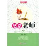 【包邮】感恩老师(感恩阅读书架) 赵春香 北方妇女儿童出版社 9787538535693