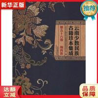 云南少数民族古籍珍本集成 第56卷 云南省少数民族古籍整理出版规划办公室