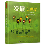 正版全新 发展心理学(第九版)(万千心理)