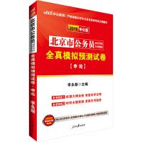 北京公务员考试用书中公2018北京市公务员录用考试专用教材全真模拟预测试卷申论