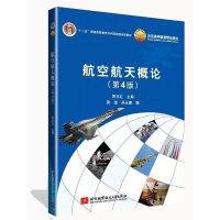 航空航天概论(第4版)(十二五)(新版)