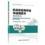 机动车检测评估与运用技术考试用书