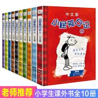 小屁孩日记中文版1-10全套十册 正版Q版幽默漫画 漫画书8-12岁儿童读物7-9-13-10岁六五四三年级小学生课外