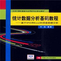 【正版二手书旧书 8成新】统计数据分析基础教程基于SPSS和Excel的调查数据分析(大学计算机基础与应用系列)叶向中