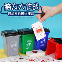 糖米 垃圾分类玩具儿童卡片男女孩早教桌面垃圾桶益智玩具亲子互动