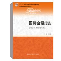 正版书籍 国际金融(第六版)精编版 经济管理类课程教材金融系列十二五普通高等教育本科国家规划教材教育