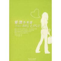 【新书店正版】爱情芥末酱(美)邓恩 ,苏菲雅花城出版社9787536050129