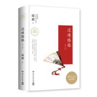 还珠格格:第一部 琼瑶 ,博集天卷 出品 9787540483920 湖南文艺出版社