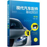 【正版新书直发】现代汽车配件基础知识(第二版)韦焕典著9787122290090化学工业出版社