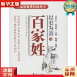 以史为鉴之百家姓 王宇红,张海彤 漓江出版社 9787540779436