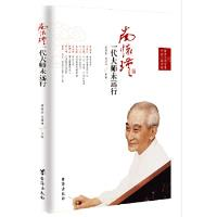 南�谚�:一代大��未�h行 周瑞金,��耀�ブ骶� �_海出版社