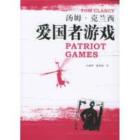 爱国者游戏[美]克兰西(Clancy T.);孙康上海译文出版社