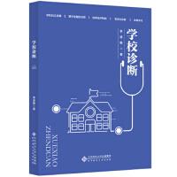 学校诊断 9787303258697 李凌艳 北京师范大学出版社