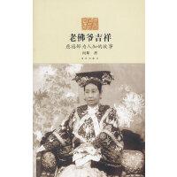 老佛爷吉祥-慈禧鲜为人知的故事 向斯,故宫出版社,9787513404778