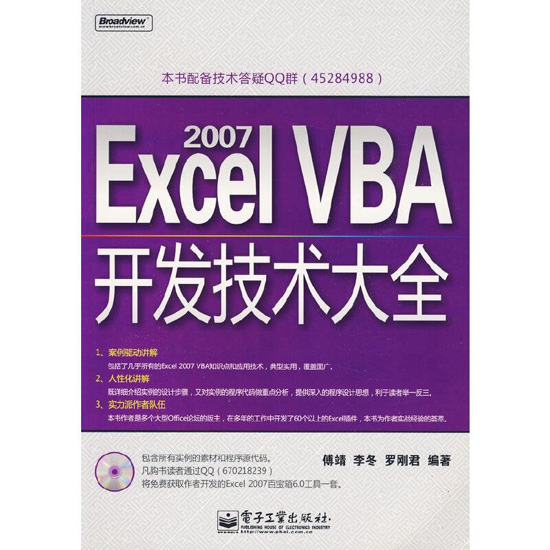 Excel 2007 VBA开发技术大全(含光盘1张)