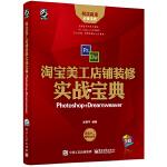淘宝美工店铺装修实战宝典(Photoshop Dreamweaver)(含DVD光盘1张)