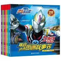 8册宝宝自己读 托马斯书籍小火车正版幼儿绘本儿童3-6周岁 学前教育经典提高识字能力自主分级阅读轻松实现认字能力畅销童