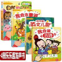 4册乐乐趣 我会念童谣英文古诗自然和动物发声书0-3岁童书 幼儿有声读物早教书籍 自己读开心学宝宝点读认知发声书启蒙认知