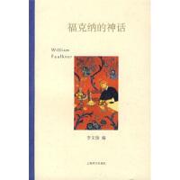 【二手旧书9成新】福克纳的神话-李文俊 上海译文出版社 9787532742912