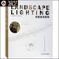 创意景观照明 户外灯光照明夜景设计书籍