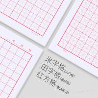 10本米字格书法纸硬笔练字本田字格方格小学生成人练字专用作品纸