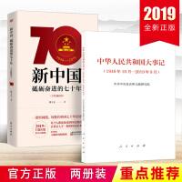 组合:新中国 砥砺奋进的七十年(手绘本)+中华人民共和国大事记(1949年10月―2019年9月)2
