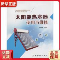 太阳能热水器使用与维修 鲁植雄 9787109187740 中国农业出版社 新华正版 全国70%城市次日达
