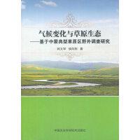 气候变化与草原生态--基于中蒙典型草原区野外调查研究