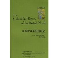 哥伦比亚英国小说史(英美文学文库)――经典著作原版呈现,一流学者权威导读;汇集英国小说研究成果的权威英国文学参考书