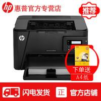 惠普HP M202D黑白激光打印机自动双面 A4幅面办公家用打印机 替代惠普202n/ DW