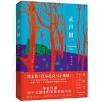 【正版直发】永声树 戴思杰 9787530215449 北京十月文艺出版社